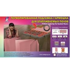 Подложка-гармошка перфорированная для тёплых полов Solid 1,8мм